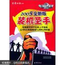 攻克网络 电脑硬道理(2001全新版)