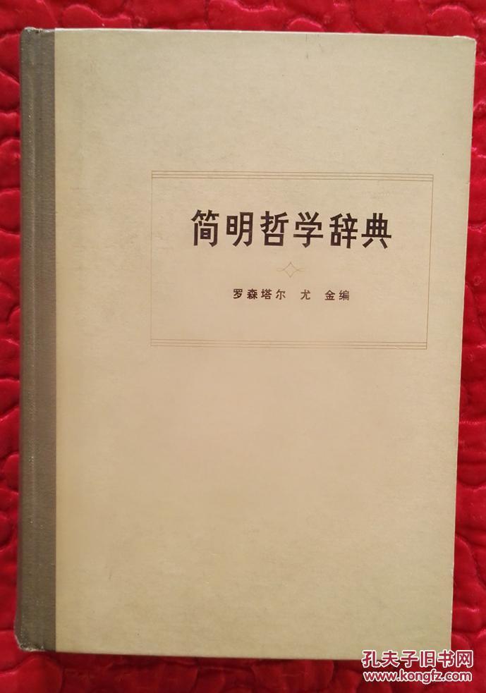 简明哲学辞典 繁体字