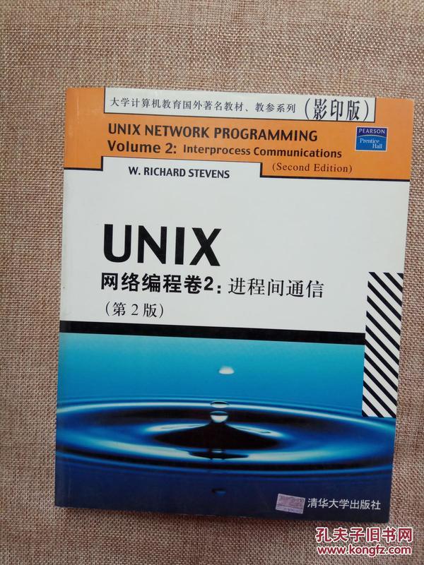 UNIX网络编程卷2