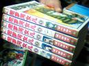 漫画 尼罗河女儿 全8册缺2、3、8【5册合售】