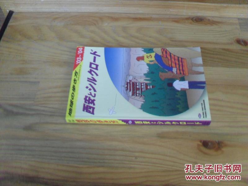 日文原版 西安とシルクロード〈2003~2004年版〉 (地球の歩き方)