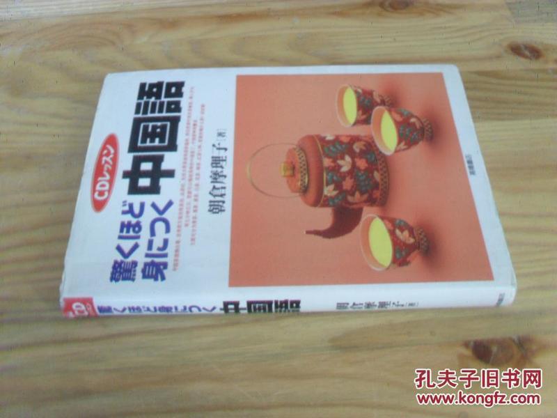日文原版 CDレッスン 惊くほど身につく中国语
