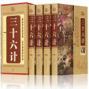 精装三十六计 全套4册 文白对照 图文版 古代兵法 兵法三十六计全集 中华智谋宝典 兵学圣典 古代兵书军事技术历史书