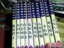 唐帝传奇(全10册
