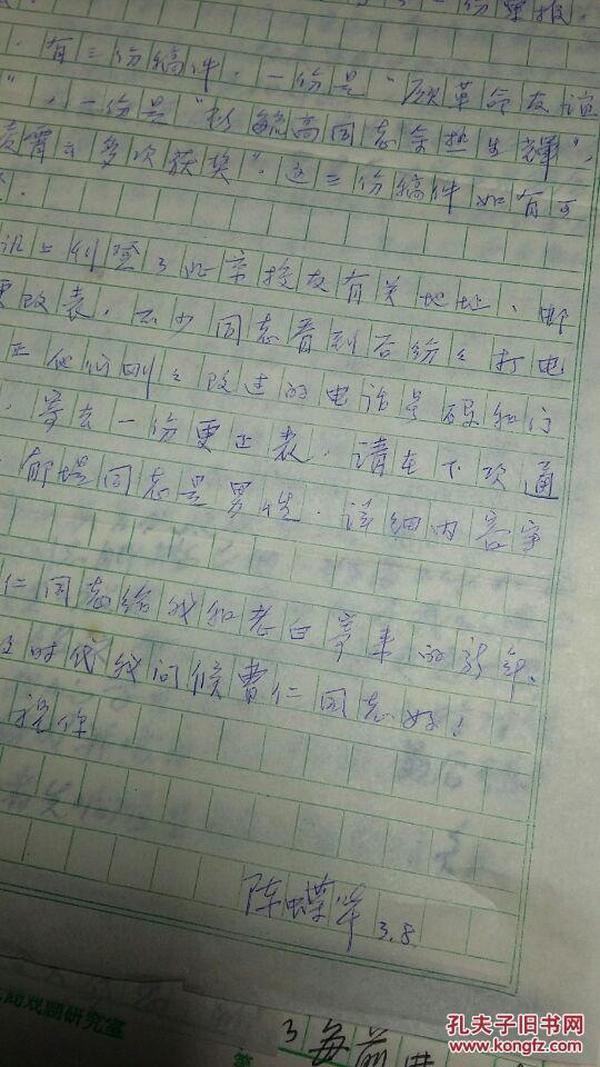 1968年长江南京航道局焦子生、王寿之、杨黎光、杨四海《大江明灯》电视剧剧本油印-45页
