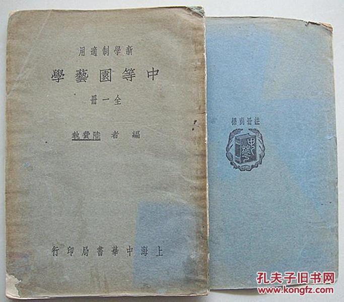 中等园艺学【民国19年全一册】