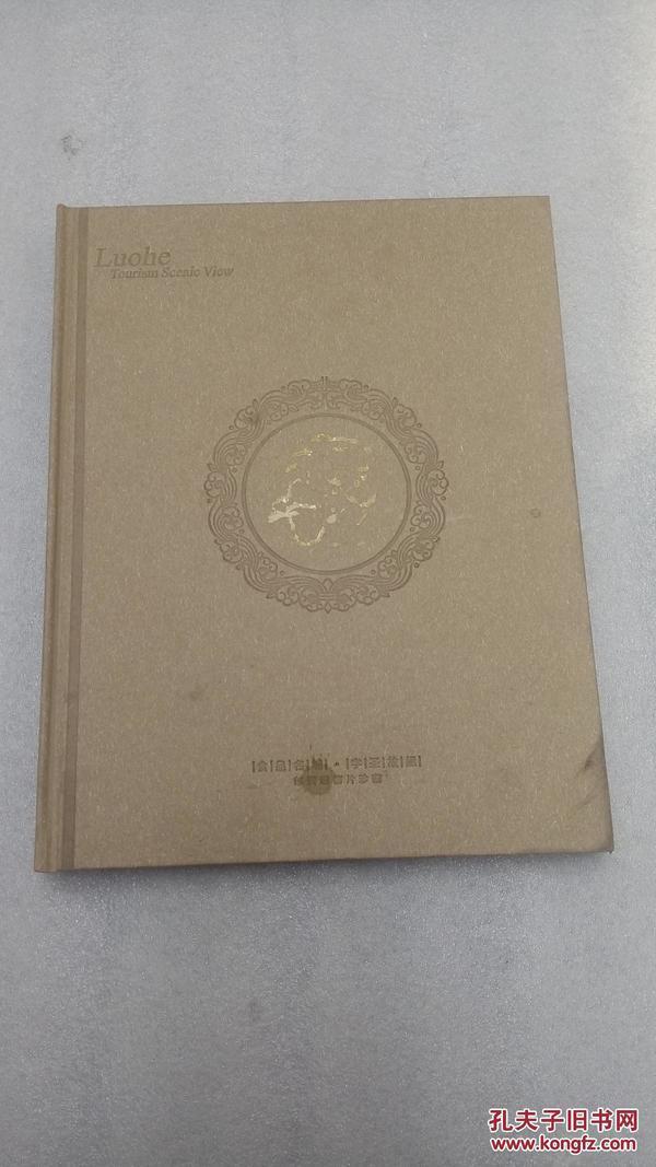 食品名城字圣故里(邮资明信片珍藏)附光盘
