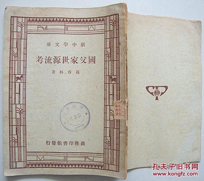 国父家世源流考【民国36年上海版  全一册   蒋总裁题字、钤印本】