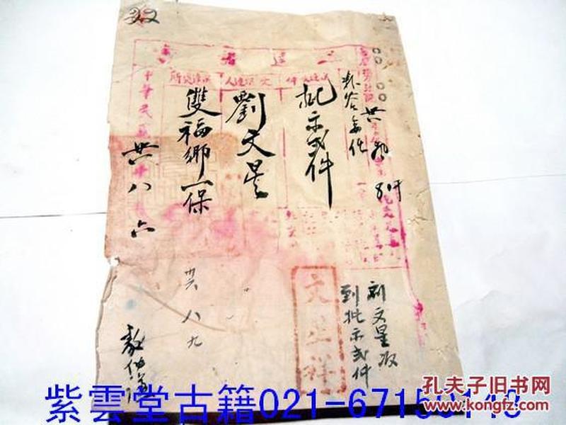 民国官契峨眉法院    (送达证) 原始手札 #3116