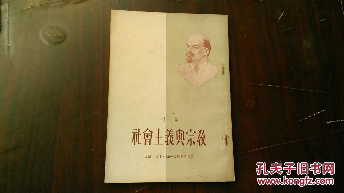 老版书 【社会主义与宗教】 9品