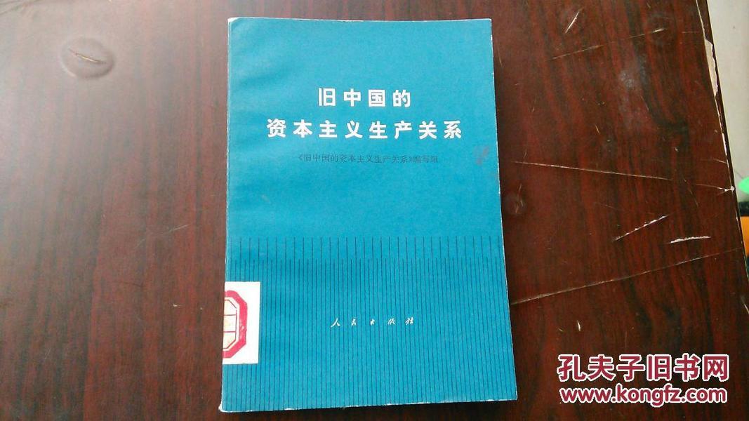 【旧中国的资本主义生产关系】 9品