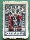 民国邮票 东北欠2  限东北贴用加盖改值欠资邮票 5角改50元