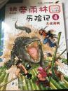 热带雨林历险记  4 大战湾鳄
