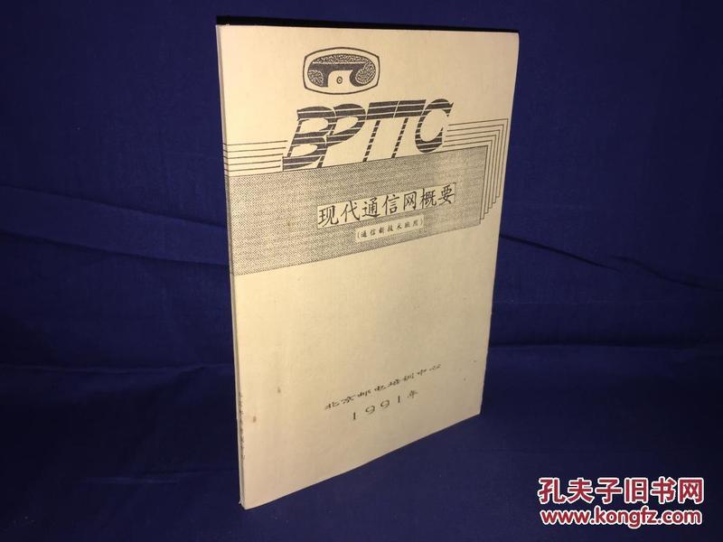 BPTTC  现代通信网概要