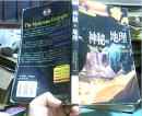 神秘的古文明丛书--神秘的地理