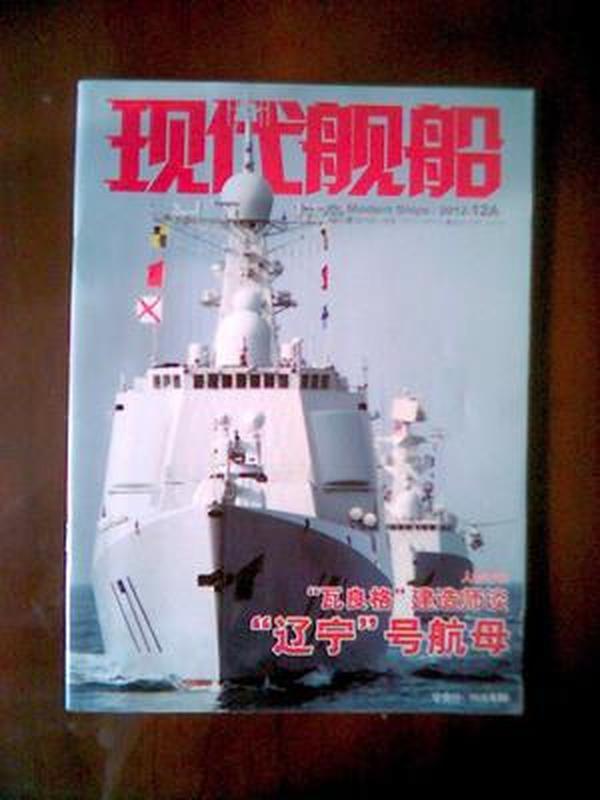 现代舰船(2012年12A)