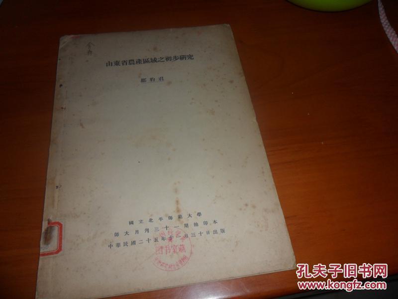 山东省农产区域之初步研究(民国25年版)16开   残本只有18页