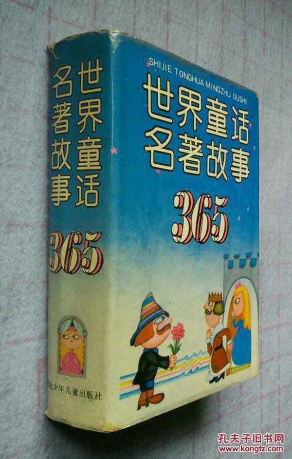 世界童话名著故事365精装