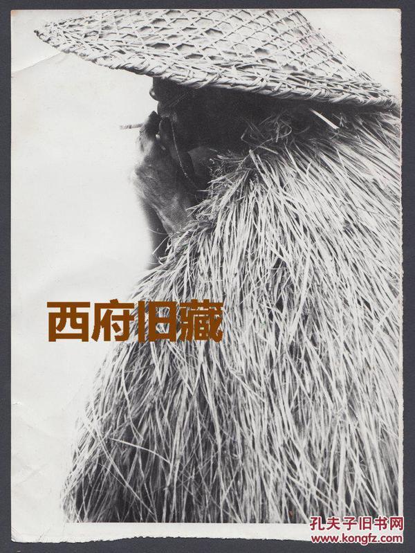 """""""稻草人"""",80年代初或更早之前的摄影老照片"""