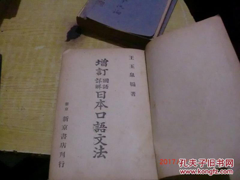 国语详解《日本口语文法》【康德9年出版】