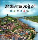 滨海古镇招宝山旅游手绘地图景点分布图【精美手绘推荐】