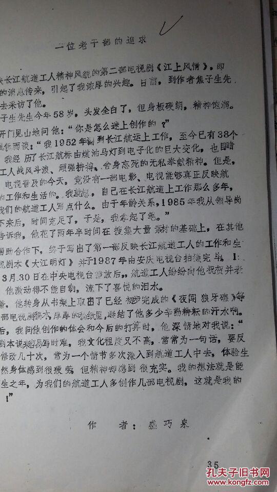 长江南京航道局焦子生1991年油印《航道之春--长江下游航道系列报道播出稿》-12页提及盛巧泉、黄高德、陈玉元、李家怡、吴文恭