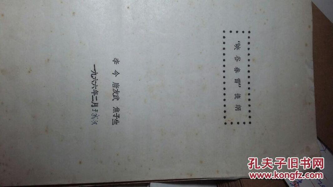 长江南京航道局焦子生、民生船厂唐友武、北京人民文学出版社李今1966年油印《峡谷春雷》写作提纲--