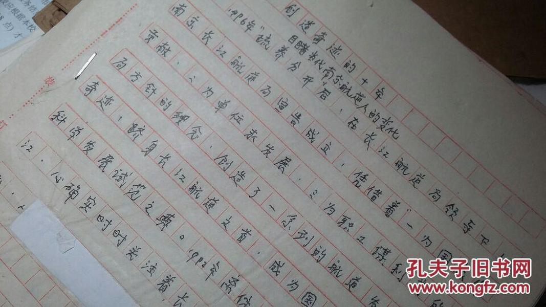 2009年长江南京航道局焦子生手稿《创造奇迹的十年--目睹当代南京航道人的变化》25页