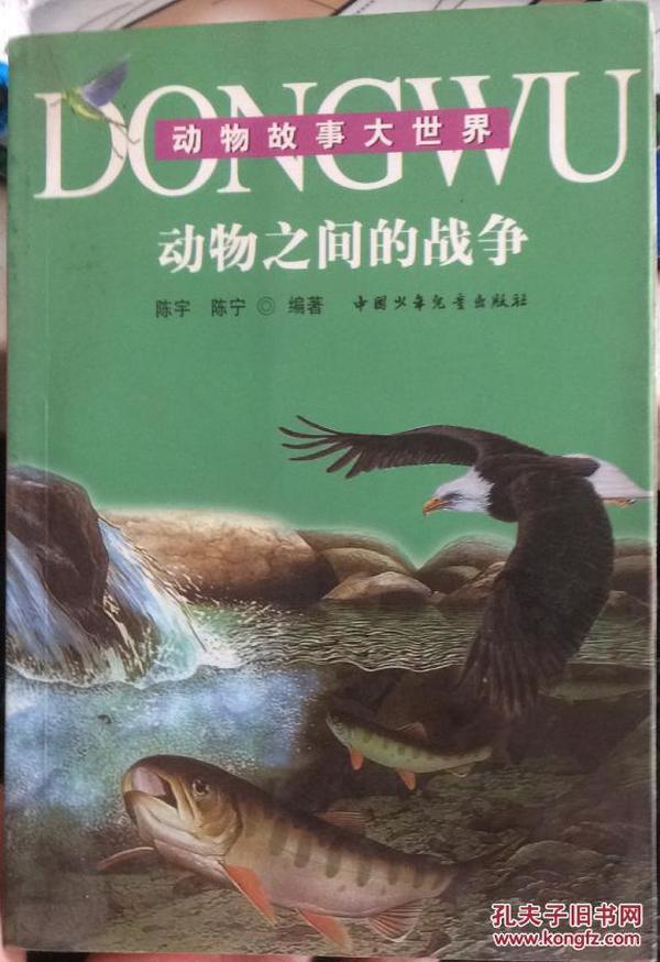 动物故事大世界.动物之间的战争