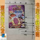 开心与龙 故事漫画本4