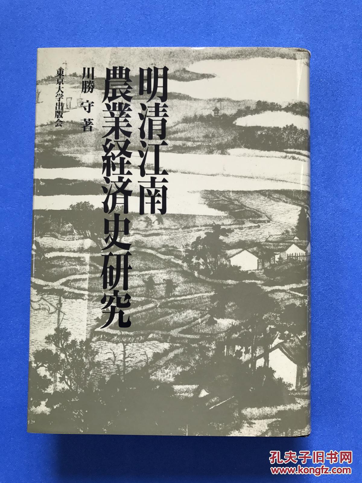 日文原版/明清江南农业经济史经济/精装/A5/528页/川胜守/1992年