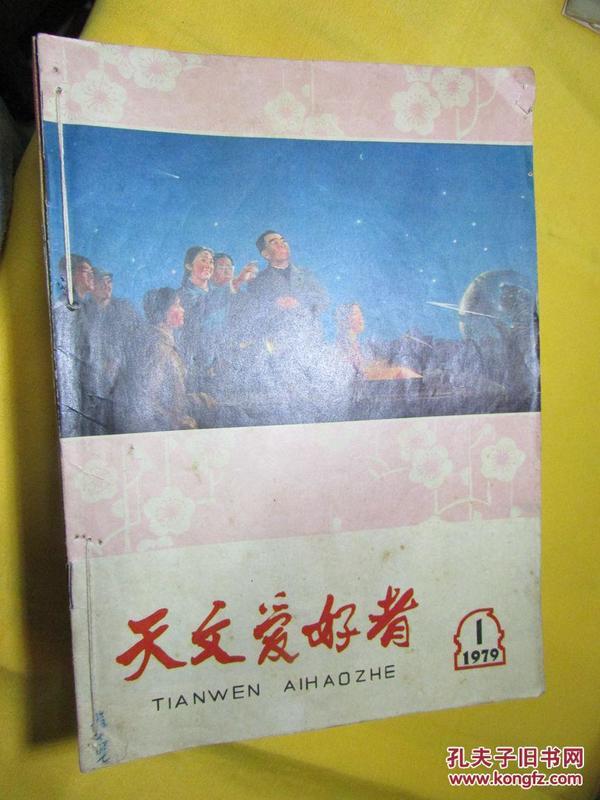 天文学爱好者(1979、1980、1981、1982)四年只缺少1982:1    共44本  1979年全年只9期