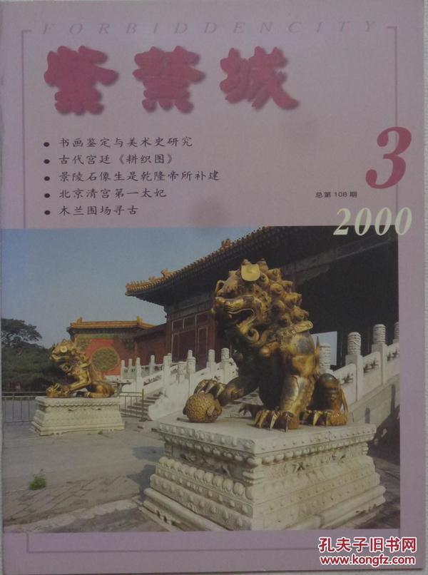 紫禁城   2000年第3期(总第108期)