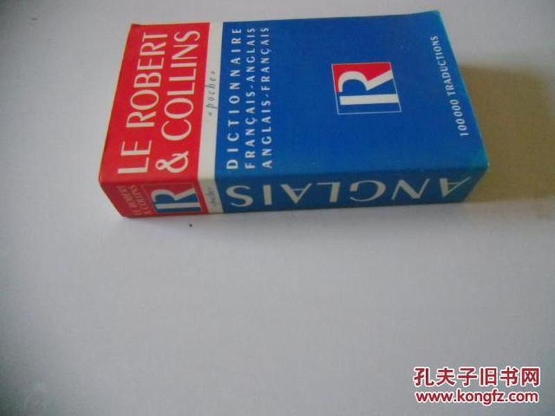 法文原版      Le Robert et Collins - Dictionnaire français-anglais