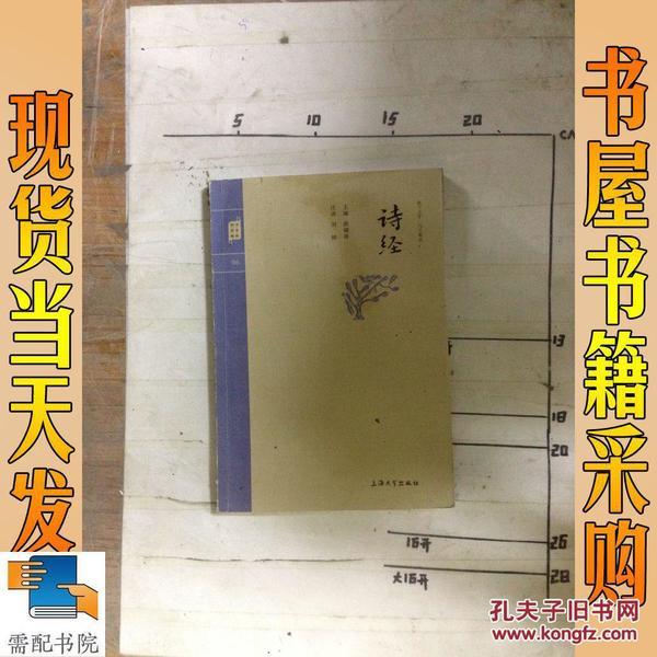 钟书国学精粹:诗经