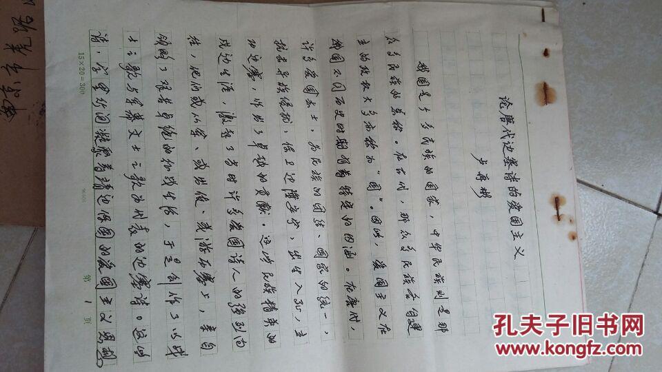 1992年淮阴市党史办卢再彬手稿《论唐代边塞诗的爱国主义--20页