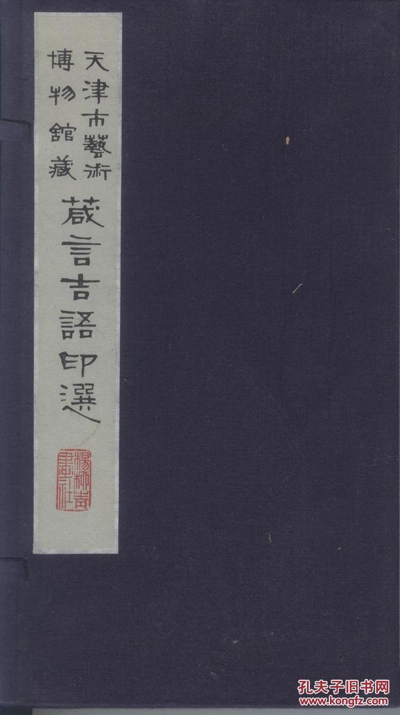 天津市艺术博物馆藏箴言吉语印选