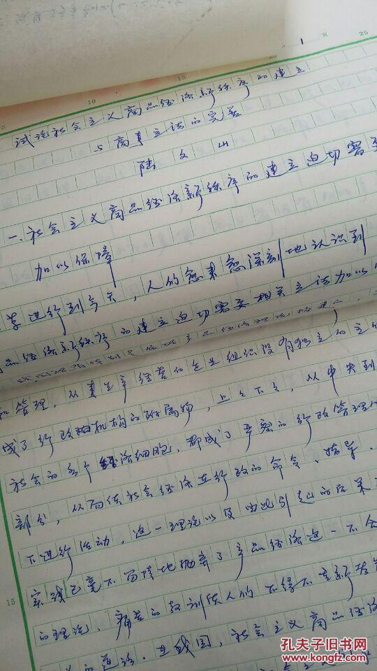 1990年华东政法学院教授陆文山手稿《论社会主义商品经济新秩序的建立与商事立法的完善》-大纸17页-
