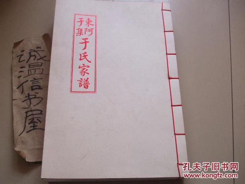 东阿于集于氏家谱【线装于氏族谱】
