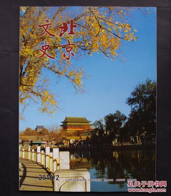 北京文史2010年第二期