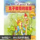 兔子彼得的故事:1902~2003百年纪念版:中英文对照本
