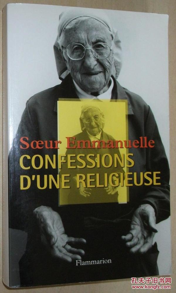 ◆法语原版书 Soeur Emmanuelle : Confessions dune religieuse