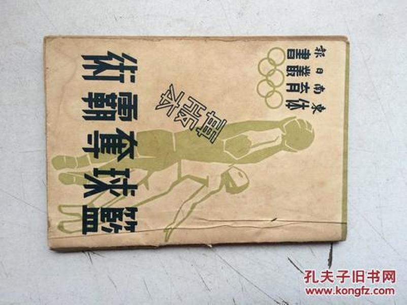 篮球夺覇术(民国37年再版)(32开平装本)