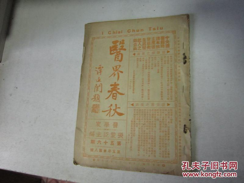 医界春秋第56期【1931年上海出版】         张赞臣.张仲勋等主编