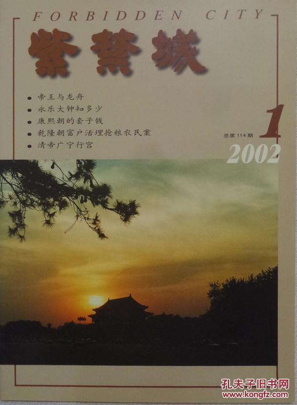 紫禁城   2002年第1期(总第114期)