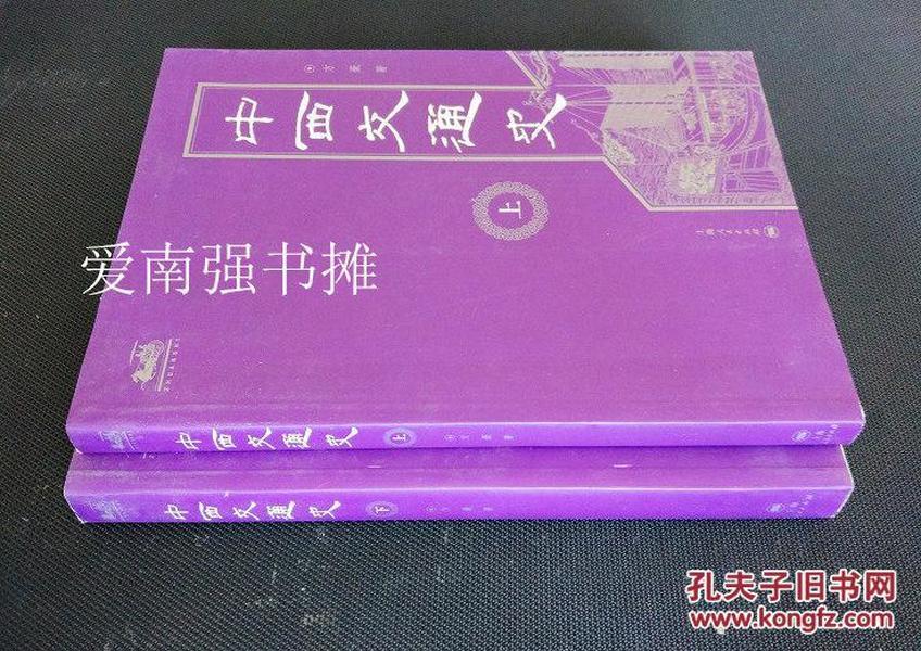 中西交通史(两册)