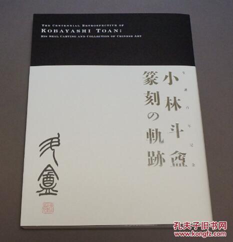 人气刊!小林斗庵篆刻的轨迹      东京国立博物馆