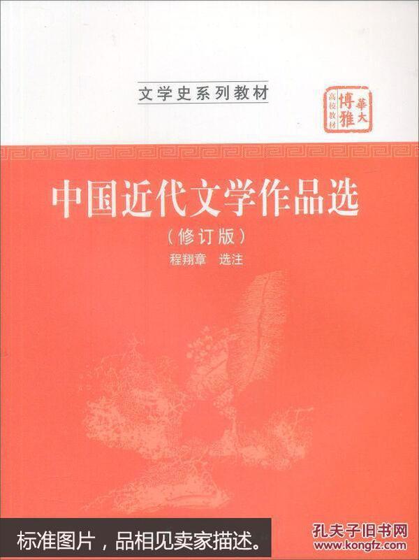 中国近代文学作品选(修订本)/文学史系列教材