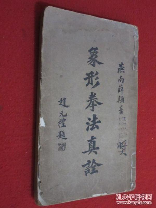 民国旧书:象形拳法真诠  1933年出版