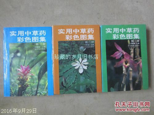 实用中草药彩色图集(第一、二、三册)